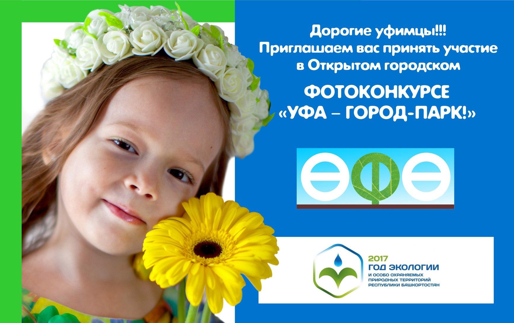 Конкурс Уфа-город-парк