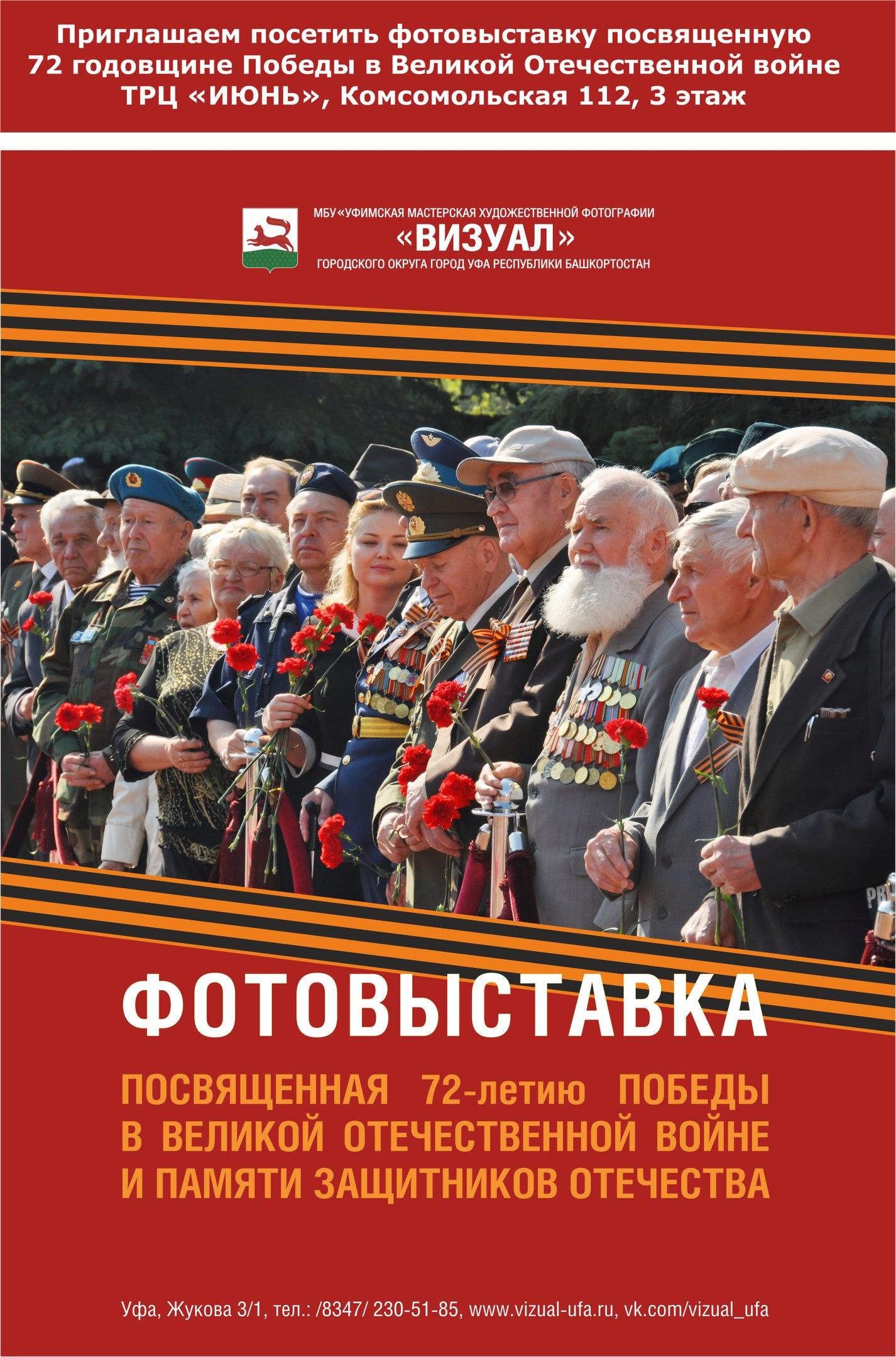 Приглашаем посетить фотовыставку посвященную 72 годовщине Победы в Великой Отечественной войне